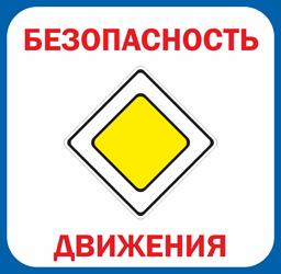 Стенды безопасности дорожного движения
