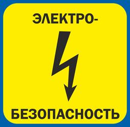 Стенди з електробезпеки