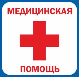 Стенди медичної допомоги