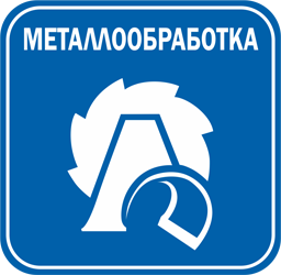 Безпека металообробки