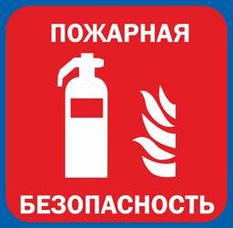 Стенди пожежної безпеки