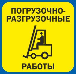 Стенди вантажно-розвантажувальної роботи