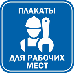 Плакати для робочих місць