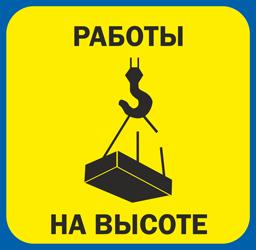 Стенди безпеки при роботі на висоті