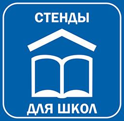 Стенди для шкіл і дитсадків