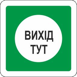 Розпорядчі знаки безпеки